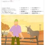 SKYWARD navigation / Magazine (2009)