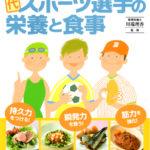 10代スポーツ選手の栄養と食事 / Book cover (2009)