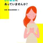 ストーカー・DV被害にあっていませんか? / Book cover (2011)