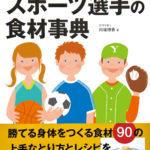 10代スポーツ選手の食材事典 / Book cover (2014)
