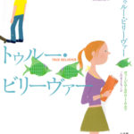 トゥルー・ビリーヴァー / Book cover (2009)