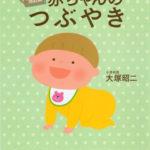 改訂版 赤ちゃんのつぶやき / Book cover (2010)