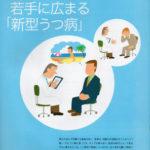 日経ビジネスAssocie / Magazine (2009)