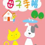 わんわんにゃんにゃん母子手帳 / Mini book (2013)